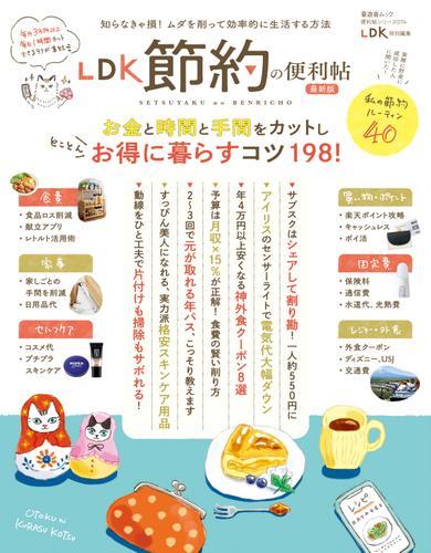 晋遊舎ムック 便利帖シリーズ074 LDK 節約の便利帖 最新版 / 晋遊舎