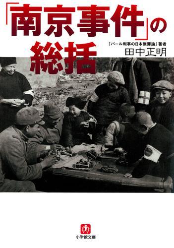 「南京事件」の総括(小学館文庫) / 田中正明