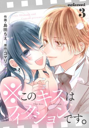 ※このキスはフィクションです。3巻 / 島田ちえ