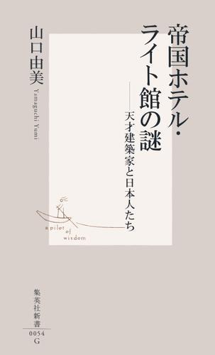 帝国ホテル・ライト館の謎 ――天才建築家と日本人たち / 山口由美