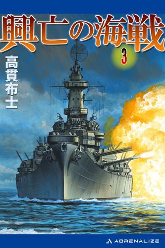 興亡の海戦(3) / 高貫布士
