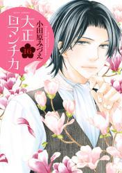大正ロマンチカ(16)