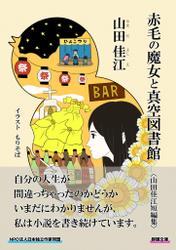 赤毛の魔女と真空図書館〈山田佳江短編集〉