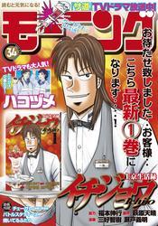 モーニング2021年 34号 8月5日号 / モーニング編集部
