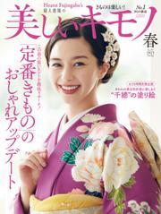 美しいキモノ (2021年春号) / ハースト婦人画報社
