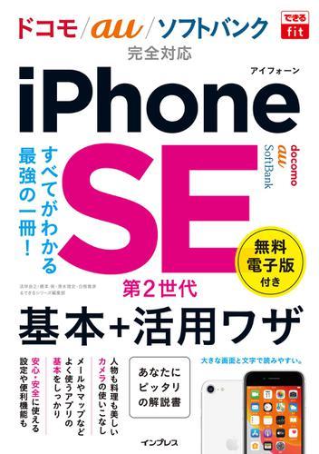 できるfit iPhone SE 第2世代 基本+活用ワザドコモ/au/ソフトバンク完全対応 / 法林 岳之