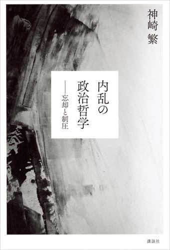 内乱の政治哲学 忘却と制圧 / 神崎繁