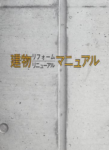 建物リフォームリニューアルマニュアル / 建物リフォーム・リニューアルマニュアル編集委員会