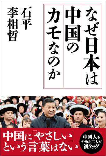 なぜ日本は中国のカモなのか / 石平