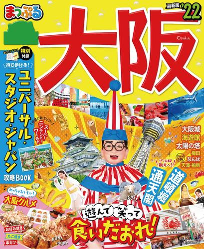 まっぷる 大阪'22 / 昭文社