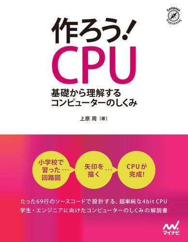 作ろう!CPU / 上原周