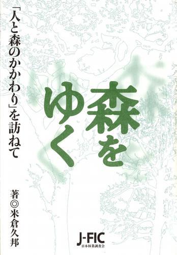 森をゆく : 「人と森のかかわり」を訪ねて / 米倉久邦