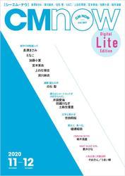 CM NOW (シーエム・ナウ) 2020年11月号 / CMNOW編集部
