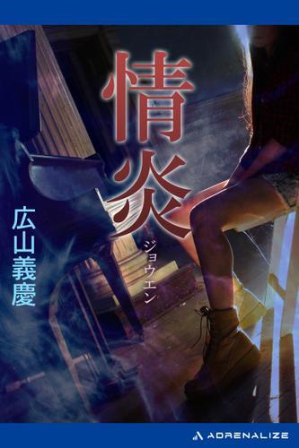 情炎 / 広山義慶