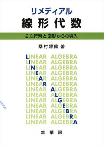 リメディアル 線形代数 2次行列と図形からの導入 / 桑村雅隆