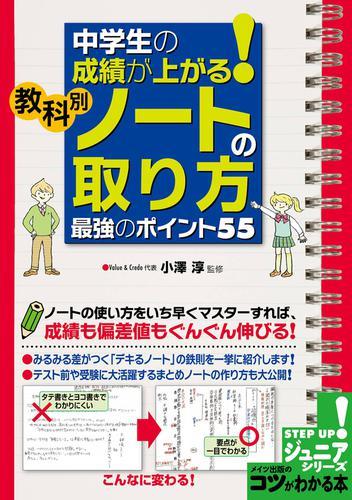中学生の成績が上がる!教科別「ノートの取り方」 最強のポイント55 / 小澤淳