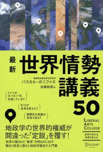 最新 世界情勢講義50 / パスカル・ボニファス