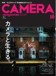 CAMERA magazine(カメラマガジン) (2014.10) / エイ出版社