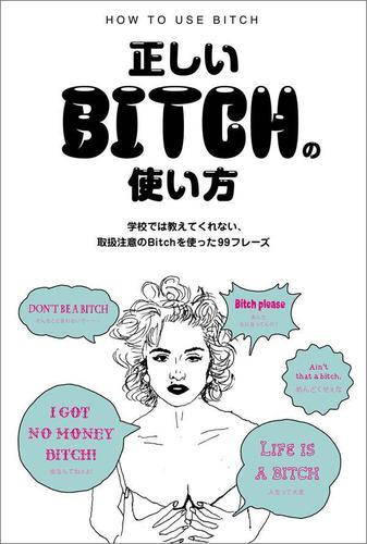 正しいBitchの使い方 / 英語表現研究会