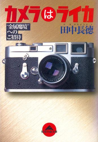 """カメラはライカ~""""金属魔境""""へのご招待~ / 田中長徳"""