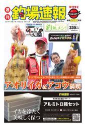 週刊 釣場速報 関西版 (2021/10/22号) / 名光通信社