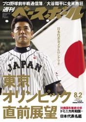 週刊ベースボール (2021年8/2号) / ベースボール・マガジン社