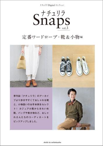 ナチュリラSnaps vol.3 定番ワードローブ・ 靴&小物編 / 暮らしとおしゃれ編集部「ナチュリラ」