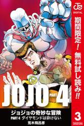 【期間限定無料配信】ジョジョの奇妙な冒険 第4部 カラー版