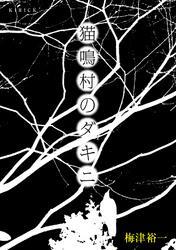 猫鳴村のダキニ / 梅津裕一