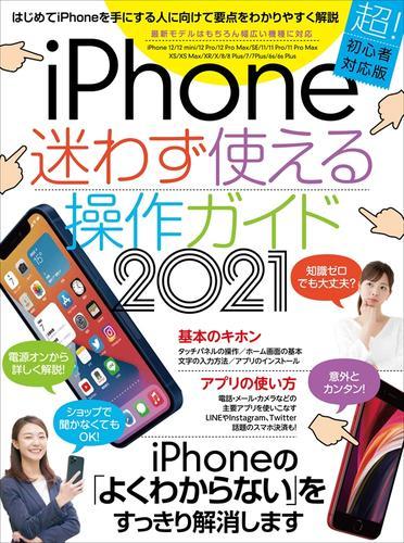 iPhone迷わず使える操作ガイド2021(超初心者向け/12シリーズをはじめ幅広い機種に対応) / standards