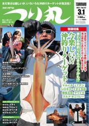 つり丸 (2021年3/1号) / マガジン・マガジン
