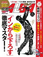ALBA(アルバトロスビュー) 特別編集版 (No.811) / ALBA