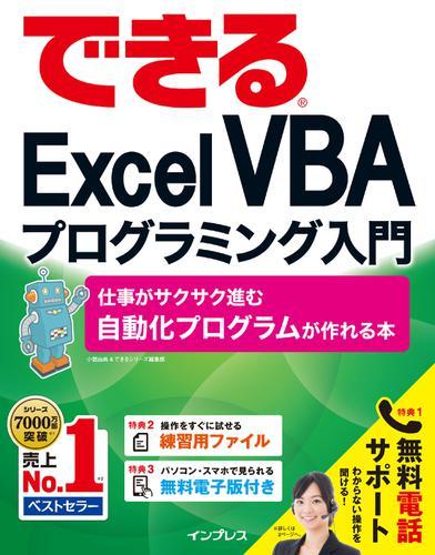 できるExcel VBAプログラミング入門 仕事がサクサク進む自動化プログラムが作れる本 / 小舘 由典