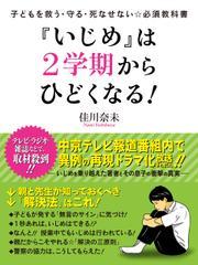 子どもを救う・守る・死なせない☆必須教科書 『いじめ』は2学期からひどくなる!