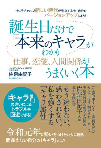 今こそチャンス! 新しい時代が到来する今、自分をバージョンアップしよう! 誕生日だけで「本来のキャラ」がわかり仕事、恋愛、人間関係がうまくいく本 / 佐奈由紀子