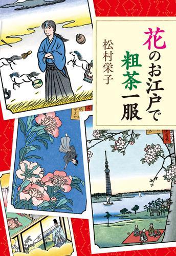 花のお江戸で粗茶一服 / 松村栄子