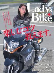 L+bike(レディスバイク) (No.86) / クレタパブリッシング