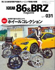 XaCAR 86 & BRZ Magazine(ザッカー86アンドビーアールゼットマガジン) (2021年4月号) / 交通タイムス社