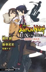 サモンナイト U:X〈ユークロス〉―黄昏時の来訪者―