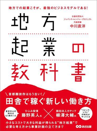 地方起業の教科書―――田舎で稼ぐ新しい働き方 / 中川直洋