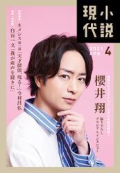 小説現代 2021年 4月号 / 講談社