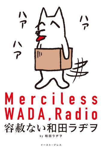 容赦ない和田ラヂヲ【電子限定特典付き】 / 和田ラヂヲ
