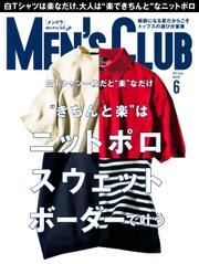 MEN'S CLUB (メンズクラブ) (2017年6月号)