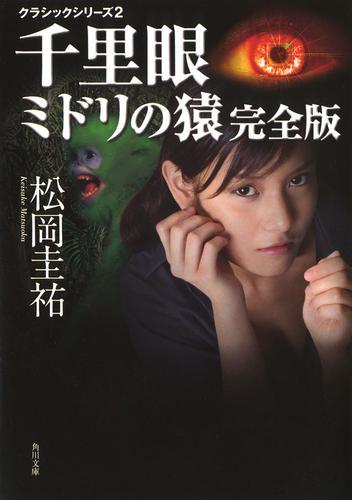千里眼 ミドリの猿 完全版 クラシックシリーズ2 / 松岡圭祐