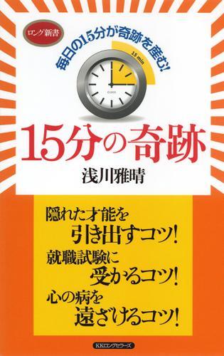 15分の奇跡(KKロングセラーズ) / 浅川雅晴