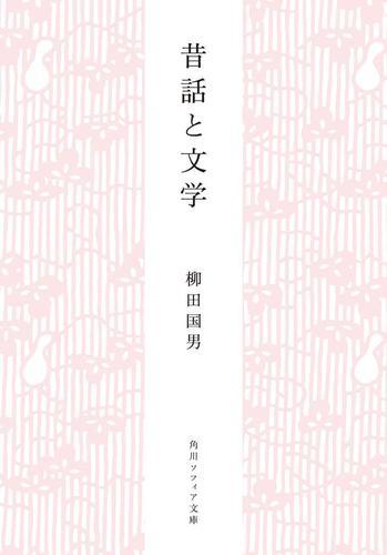 昔話と文学 / 柳田国男