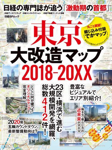 東京大改造マップ2018-20XX 日経BPムック 日経の専門誌が追う「激動期の首都」 / 日経アーキテクチュア