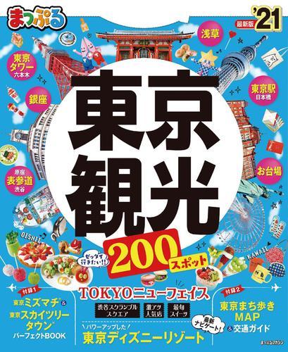 まっぷる 東京観光'21 / 昭文社