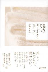 無駄なく、豊かに、美しく生きる30のこと / 加藤ゑみ子