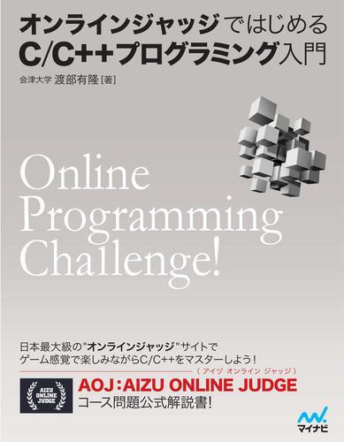 オンラインジャッジではじめるC/C++プログラミング入門 / 渡部有隆